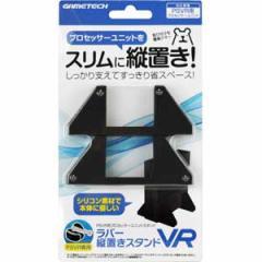 ラバー縦置きスタンドVR VRF1896【返品種別B】