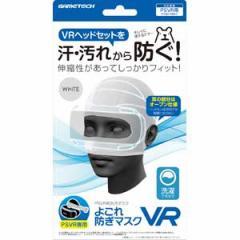 よごれ防ぎマスクVR ホワイト VRF1926【返品種別B】