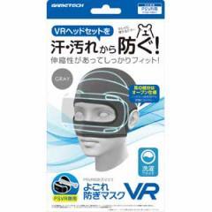 よごれ防ぎマスクVR グレー VRF1927【返品種別B】