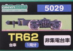 グリーンマックス (N) 5029 台車 TR62 (TR201) GM 5029 TR62(TR201)【返品種別B】