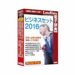 ロゴヴィスタ ビジネスセツト2016-HD ビジネスセット2016[ビジネスセツト2016HD]【返品種別B】