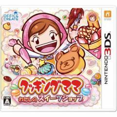 【3DS】クッキングママ:わたしのスイーツショップ CTR-P-BS8J【返品種別B】