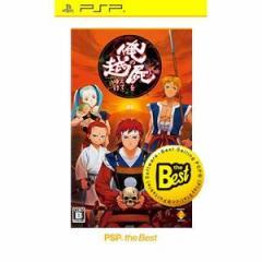 【PSP】俺の屍を越えてゆけ PSP(R) the Best UCJS-18058【返品種別B】