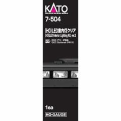 カトー (HO) 7-504 LED室内灯クリア(1両分) カトー 7-504【返品種別B】