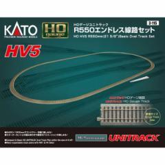 カトー (HO) 3-115 HV5 HOユニトラックR550mm エ...
