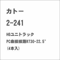 カトー (HO) 2-241 HOユニトラック PC曲線線路R730-22.5°(4本入) カトー 2-241【返品種別B】