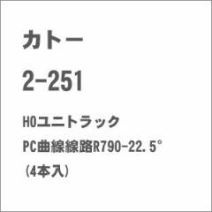 カトー (HO) 2-251 HOユニトラック PC曲線線路R790-22.5°(4本入) カトー 2-251【返品種別B】