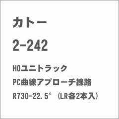 カトー (HO) 2-242 HOユニトラック PC曲線アプローチ線路R730-22.5°(LR各2本入) カトー 2-242【返品種別B】