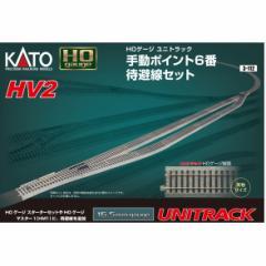 カトー (HO) 3-112 HV-2 HOユニトラック手動ポイント6番待避線セット カトー 3-112【返品種別B】