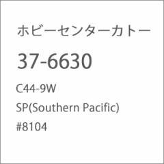 カトー (HO) 37-6630 C44-9W SP(Southern Pacific) #8104 ホビーセンターカトー37-6630【返品種別B】