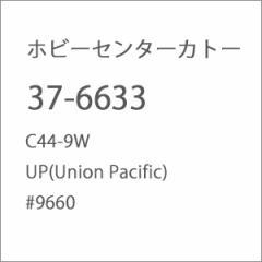 カトー (HO) 37-6633 C44-9W UP(Union Pacific) #9660 ホビーセンターカトー37-6633【返品種別B】