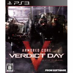 【PS3】ARMORED CORE VERDICT DAY(通常版) BLJM-61014アーマードコア【返品種別B】