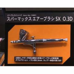 タミヤ エアーブラシ ライトシリーズ SPARMAX製エアーブラシ【74801】エアブラシ 【返品種別B】