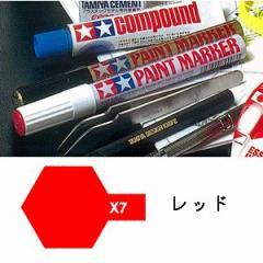 タミヤ タミヤ ペイントマーカー X-7 レッド塗料 【返品種別B】