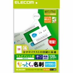 エレコム MT-JMN2WN 名刺カード ホワイト A4 10面 12枚[MTJMN2WN]【返品種別A】