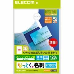 エレコム MT-HMN1WN 名刺カード ホワイト A4 10面 12枚[MTHMN1WN]【返品種別A】