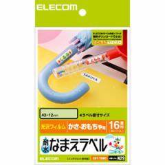 エレコム EDT-TNM5 耐水なまえラベル(かさ・おもちゃ用) 4シート[EDTTNM5]【返品種別A】