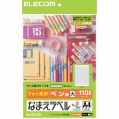 エレコム EDT-KNM2 なまえラベル(ペン用・大)5シート[EDTKNM2]【返品種別A】