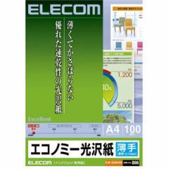 エレコム EJK-GUA4100 エコノミー光沢紙(薄手タイプ)A4判 100枚[EJKGUA4100]【返品種別A】