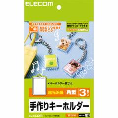 エレコム EDT-KH2 手作りキーホルダー(角型)[EDTKH2]【返品種別A】