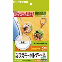 エレコム EDT-NMKH1 なまえキーホルダー(丸型)[EDTNMKH1]【返品種別A】