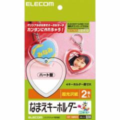 エレコム EDT-NMKH3 なまえキーホルダー(ハート型)[EDTNMKH3]【返品種別A】