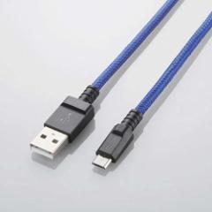エレコム MPA-AMBS2U08BU 2A対応通信/充電用高耐久microUSBケーブル 0.8m(ブルー)[MPAAMBS2U08BU]【返品種別A】