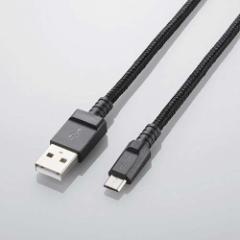 エレコム MPA-AMBS2U12BK 2A対応通信/充電用高耐久microUSBケーブル 1.2m(ブラック)[MPAAMBS2U12BK]【返品種別A】