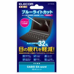 エレコム DJP-TP027BL カシオ電子辞書用液晶保護フィルム(ブルーライトカット)[DJPTP027BL]【返品種別A】