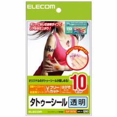 エレコム EJP-TAT10 手作りタトゥーシール(透明タイプ・ハガキサイズ・10セット入)[EJPTAT10]【返品種別A】