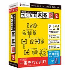 筆まめ シンセキマップ ツクレルカケイ2-W 親戚まっぷシリーズ つくれる家系図 2[シンセキマプツクレルカケイ2W]【返品種別B】