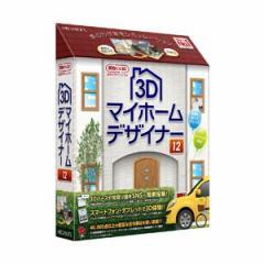メガソフト 3Dマイホ-ムデザイナ-12-WD 3Dマイホームデザイナー12[3Dマイホムデザイナ12WD]【返品種別B】
