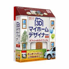 メガソフト 3Dマイホームデザイナー12 オフィシャルガイドブック付  3Dマイホームデザ12+ガイトWD【返品種別B】