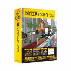メガソフト 3Dコウジイラストワ-クス-WD 3D工事イラストワークス[3DコウジイラストワクスWD]【返品種別B】