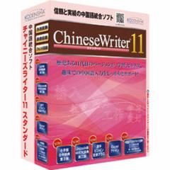 高電社 CHINESEWRI11STD-WD ChineseWriter11 スタンダード[CHINESEWRI11STDWD]【返品種別B】