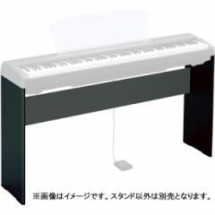 ヤマハ L-85 Pシリーズ用スタンド(ブラック)YAMAHA[L85]【返品種別A】