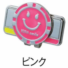 キャスコ KICM-06 ピンク KIRAクリップマーカー ピンクkasco[KICM06ピンク]【返品種別A】