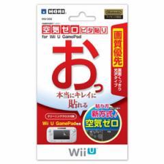 【Wii U】空気ゼロ ピタ貼り for Wii U GamePad 光沢 WIU-002【返品種別B】