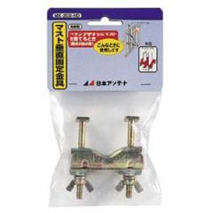 日本アンテナ MK-2532-HD マスト垂直固定金具[MK2532HD]【返品種別A】