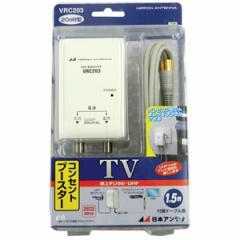 日本アンテナ VRC203 UHFコンセントブースター(屋内用)[VRC203]【返品種別A】