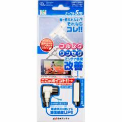 日本アンテナ CSMP01350WH フルセグ・ワンセグ用アンテナケーブルINE(アイネ)[CSMP01350WH]【返品種別A】