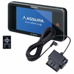 セルスター AR-353GA 116 GPS内蔵 レーダー探知機 + OBDIIアダプターセットCELLSTAR ASSURA(アシュラ)[AR353GA116]【返品種別A】