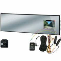 セルスター CSD-620FH 10 ディスプレイ搭載ドライブレコーダー + 常時電源コードセットCELLSTAR[CSD620FH10]【返品種別A】