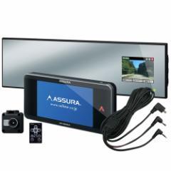 セルスター AR-353GA 630 GPS内蔵 レーダー探知機 お買い得セットCELLSTAR ASSURA(アシュラ)[AR353GA630]【返品種別A】