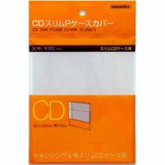 ナガオカ TS-506-3 CDスリムケースカバー 30枚入[TS5063]【返品種別A】