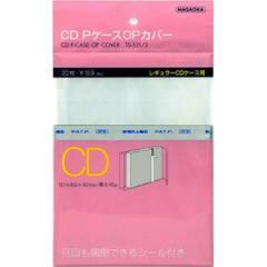 ナガオカ TS-521-3 CD用PケースOPカバー 20枚入NAGAOKA[TS5213]【返品種別A】