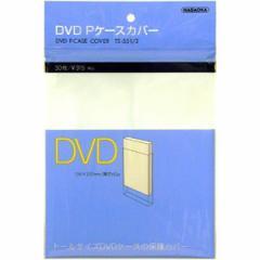 ナガオカ TS-551-3 DVD用Pケースカバー 30枚入NAGAOKA[TS5513]【返品種別A】