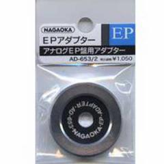 ナガオカ AD-653/2 EPアダプター[AD6532]【返品種別A】