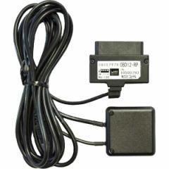 ユピテル OBD12-RP OBDIIアダプター (5V出力用)YUPITERU OBD2[OBD12RP]【返品種別A】