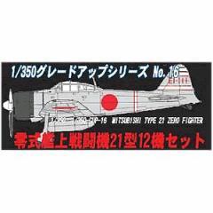 フジミ 1/350 零式戦闘機21型 12機セット【112107】プラモデル 【返品種別B】